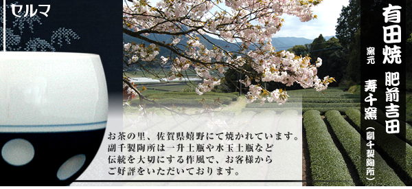 有田焼 肥前吉田 副千製陶所