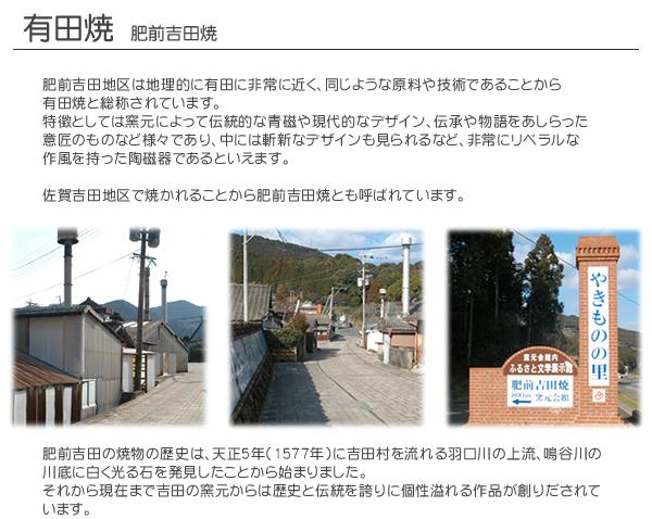 有田焼 佐賀吉田地区で焼かれることから肥前吉田焼とも呼ばれています。